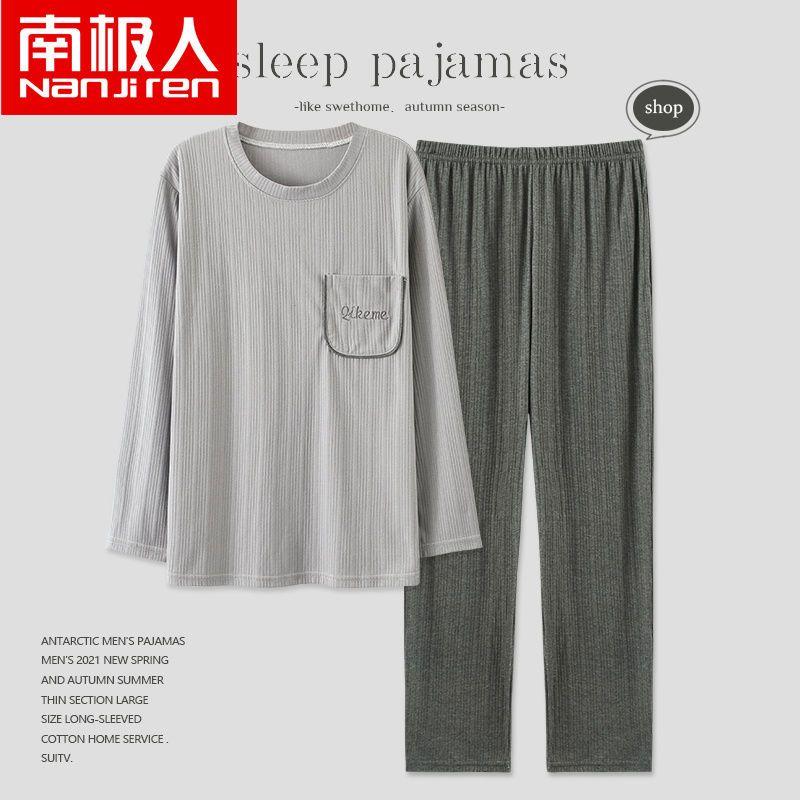 南极人100%纯棉男士睡衣春秋季长袖长裤两件套简约高档家居服宽松