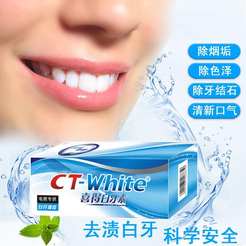喜得白白牙素牙粉美白去黄口臭牙结石美白牙粉牙齿变白去黄神器