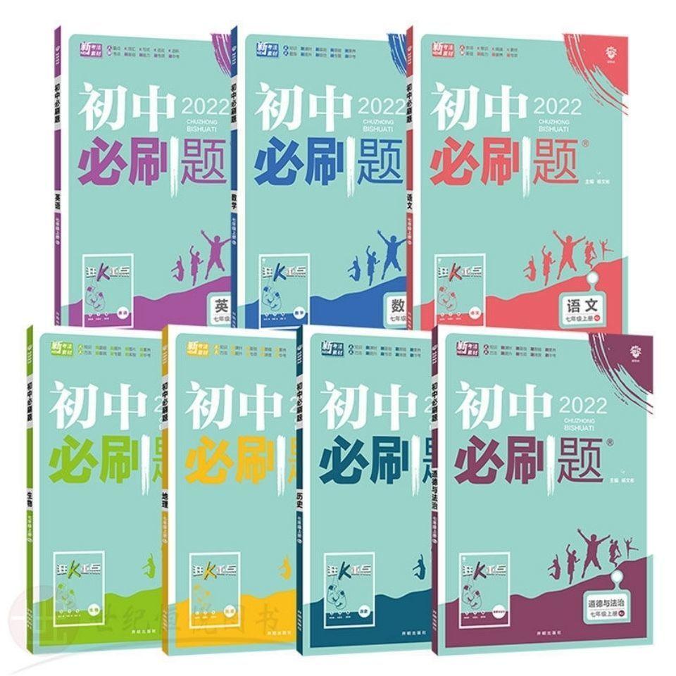 88618-2022版初中必刷题七八九年级上下册语文数学英语人教版同步练习题-详情图