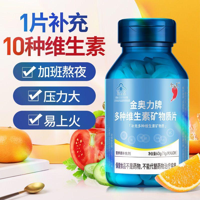 红桃K多种复合维生素10种维生素矿物质钙铁锌硒VBVC男女