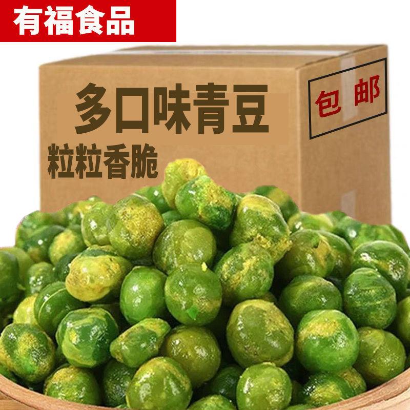 【买5O包送5O包】蒜香青豆青豌豆零食大礼包休闲坚果炒货小吃