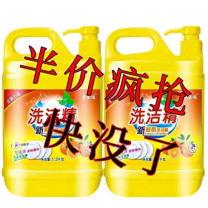 家庭装正品新金桔洗洁精大桶食品级清洁剂无残留洗碗液厨房批发