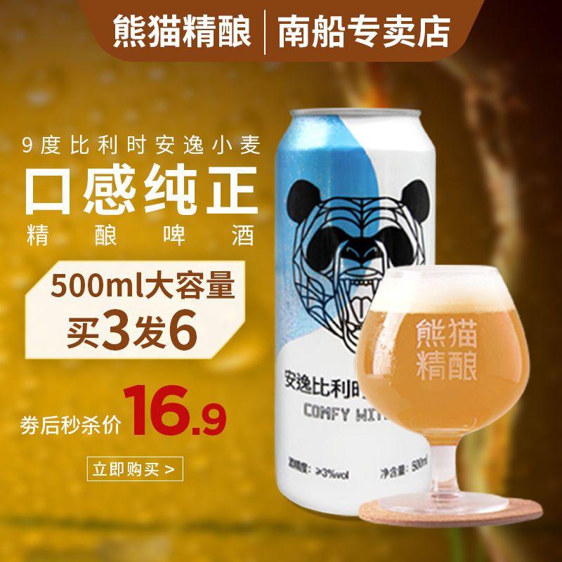75859-【品牌直营】熊猫精酿安逸小麦9度500ml买3赠3比利时风味批发啤酒-详情图