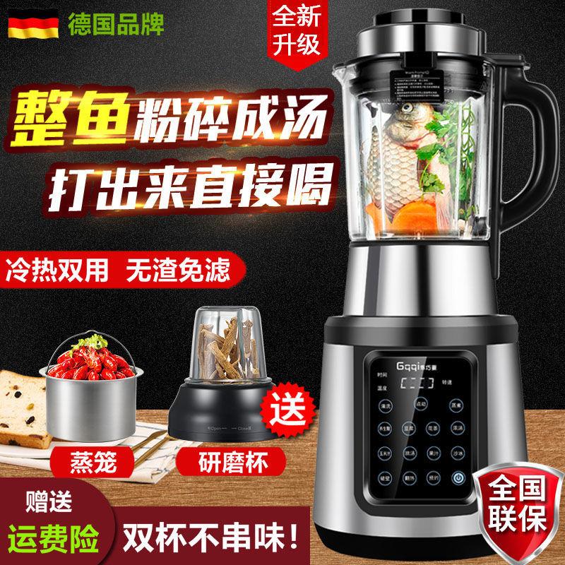德国家用破壁机多功能无渣全自动免煮豆浆机料理机炸榨汁机果汁机