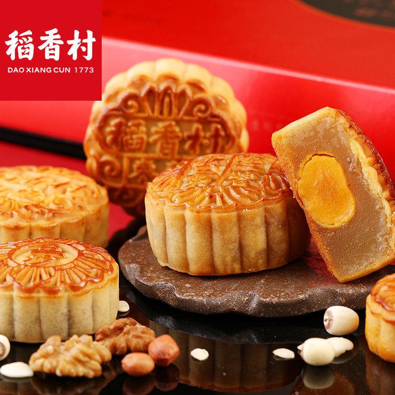 稻香村月饼团团圆圆礼盒525g广式多口味蛋黄莲蓉豆沙中秋节送礼品