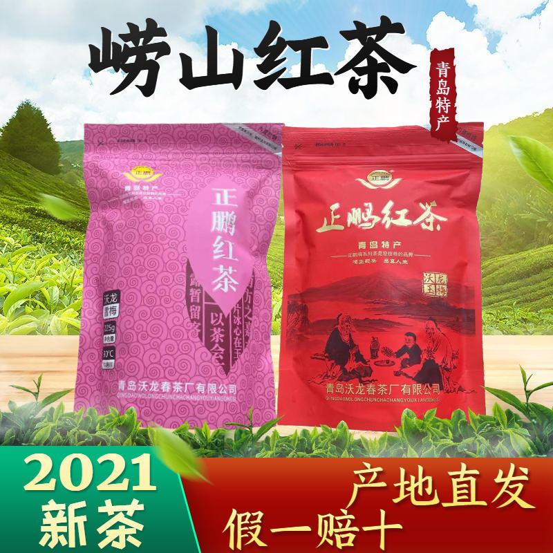 75669-2021新茶青岛崂山红茶茶叶蜜香耐泡正宗散装日照充足养胃批发-详情图