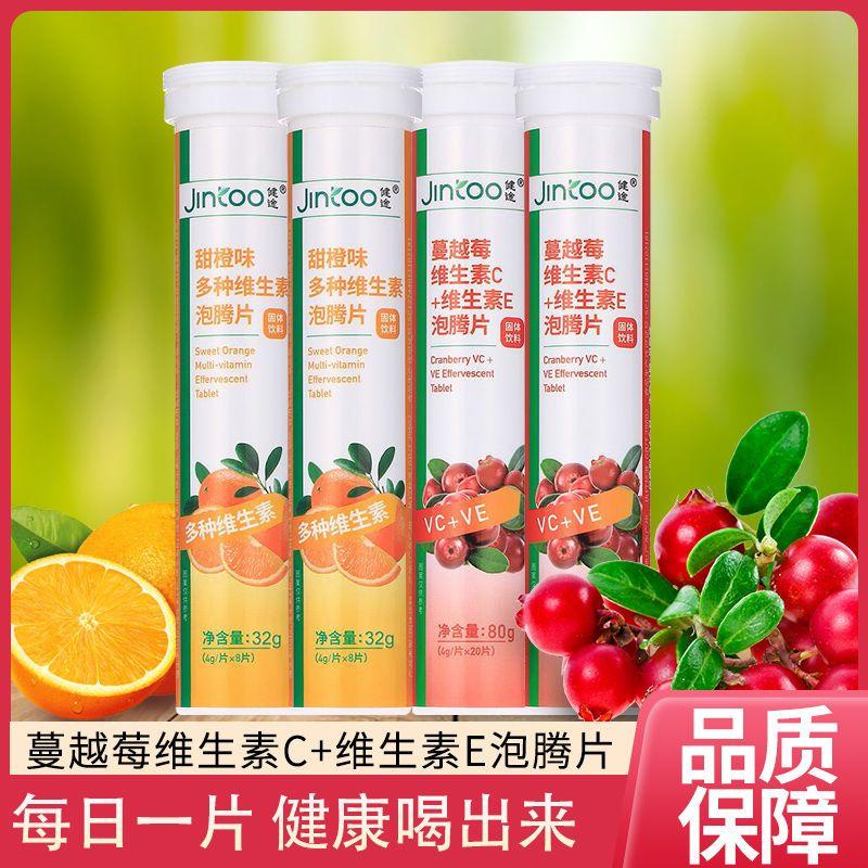 维生素C80g泡腾片水果口味儿童成人VC固体饮料果汁维生素C20片/支