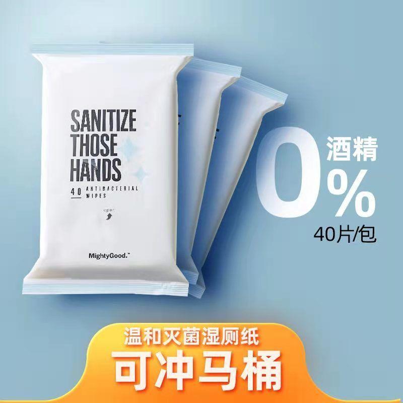 湿厕纸擦屁屁宝宝成人清洁除菌湿巾湿厕巾家庭装40抽*4包可冲马桶