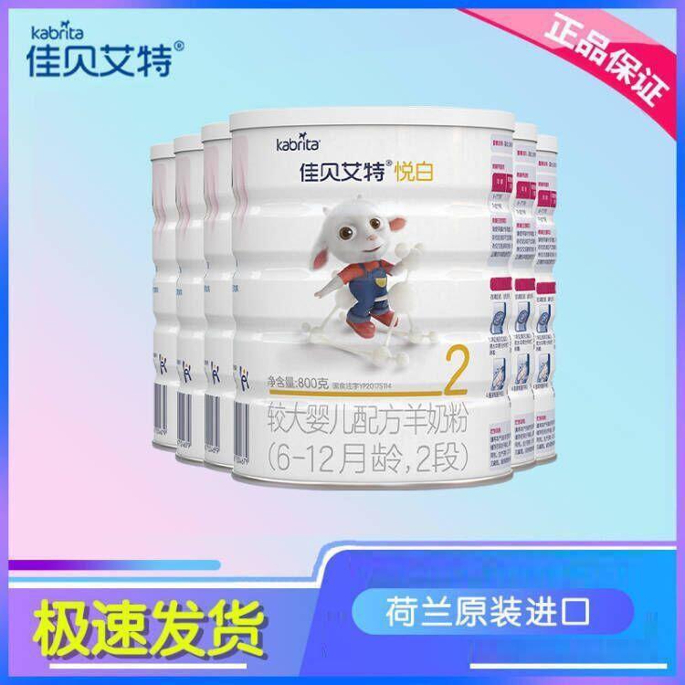 佳贝艾特 悦白2段3段婴儿配方羊奶粉800g×6罐装 荷兰原装进口