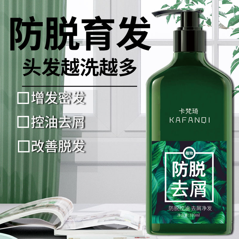 防脱发洗发水增发密发防掉发育发洗头膏控油去油去屑止痒洗发露