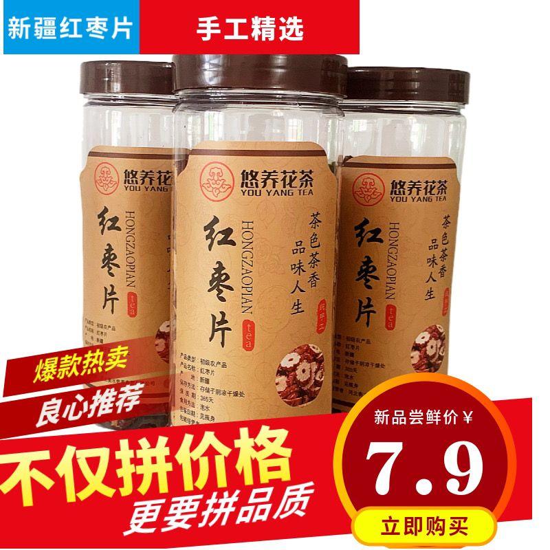 红枣片正宗新疆红枣干红枣片花草茶养生茶手工精选无杂质
