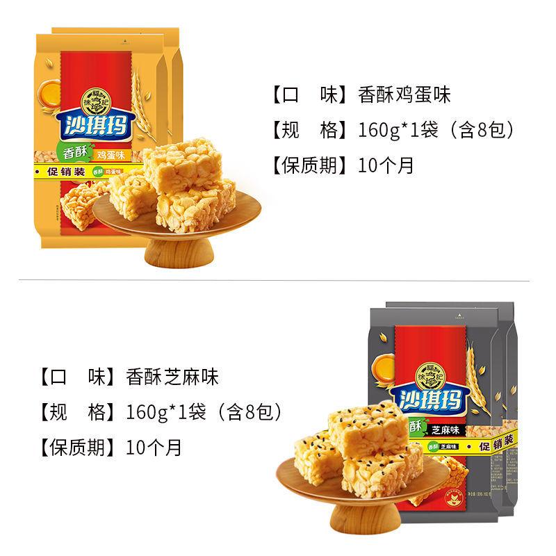 88894-徐福记沙琪玛休闲网红零食大礼包解馋小吃糕点心早餐批发160GX2包-详情图