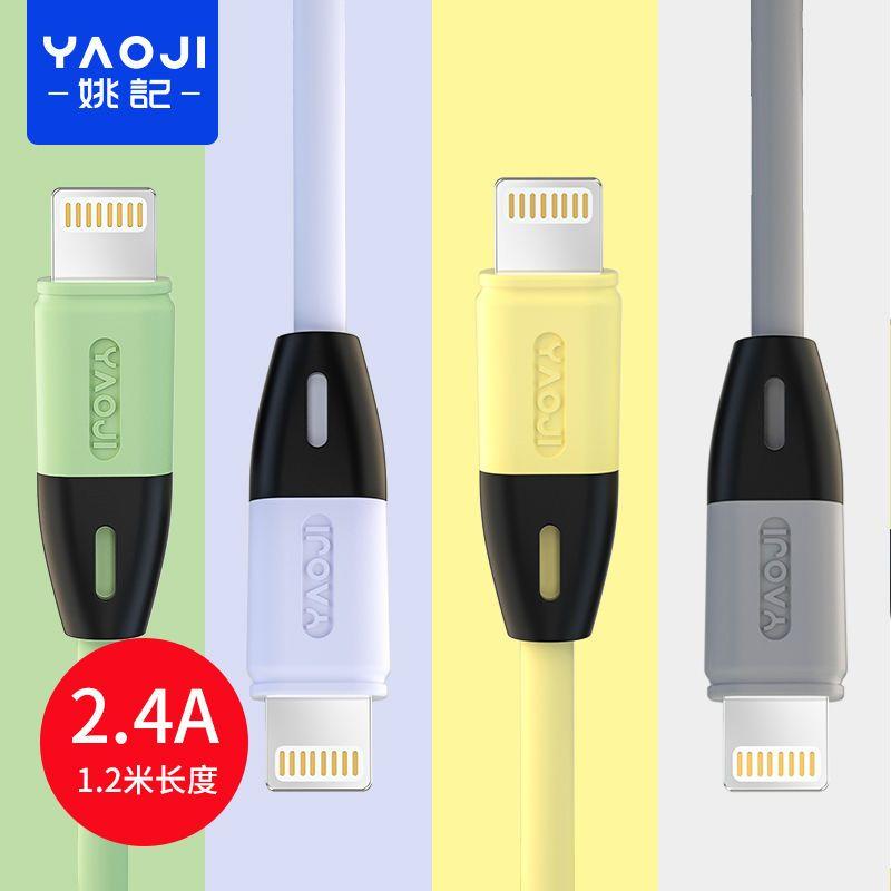 姚记 苹果/安卓/TC 2.4A快充数据线2条装1.2米稳定不伤机
