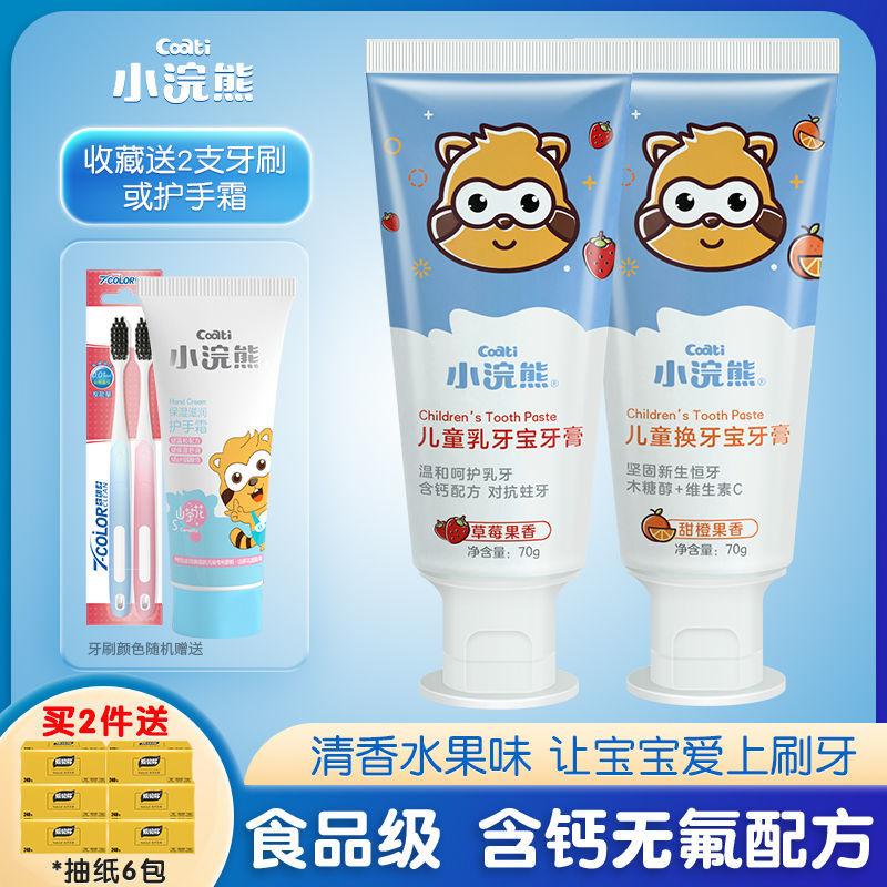 小浣熊儿童不含氟牙膏可吞咽0-12岁水果味宝宝防蛀牙刷换牙期套装