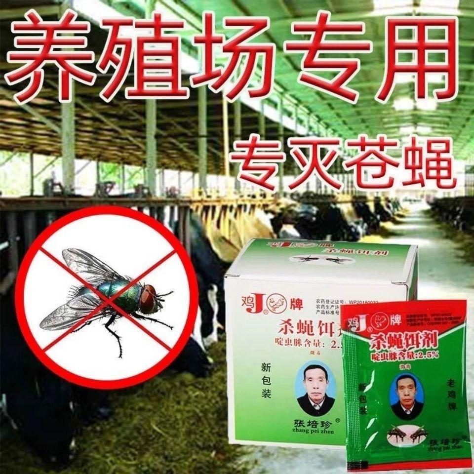 正品鸡牌灭蝇王苍蝇药家用畜牧养殖场专用强力长效杀苍蝇引诱饵剂
