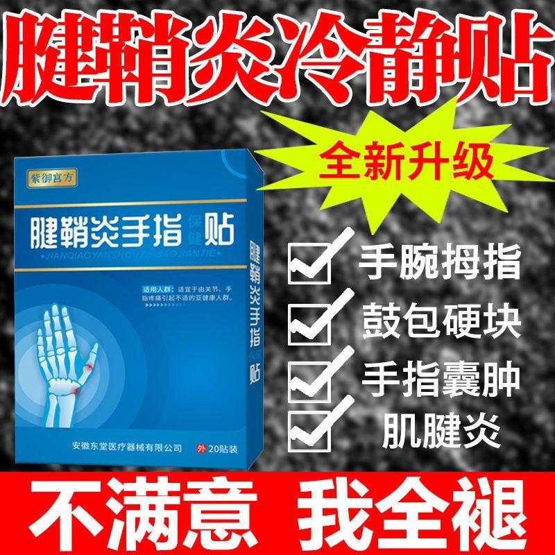 【腱鞘炎贴】腱鞘炎专用手腕手指拇指关节痛弹响鼓包囊肿麻木特效