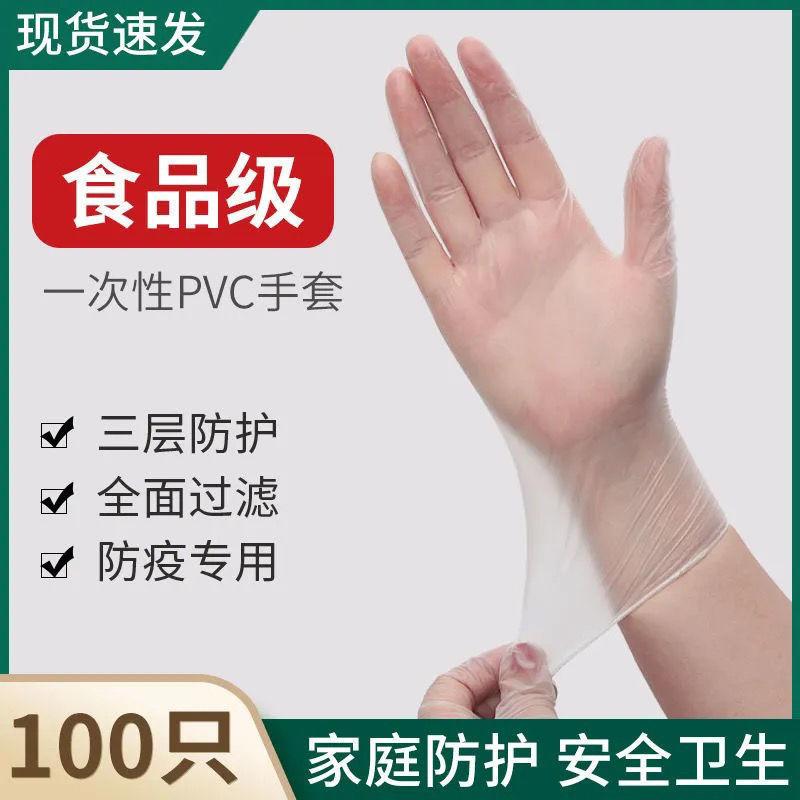 一次性PVC手套食品级防水防油食用餐饮橡胶乳胶加厚耐用美容手套