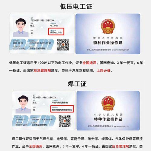 焊工培训报名(东莞、深圳、广州、惠州)