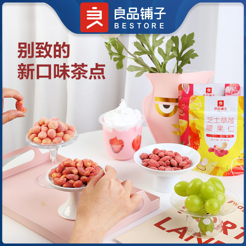 75905-良品铺子网红奶茶口味坚果仁68gx2袋芝士草莓味腰果干果零食袋装-详情图