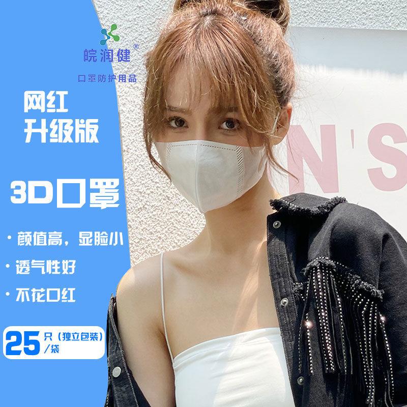 一次性3d立体高颜值口罩夏季薄款亲肤透气防尘飞沫网红同款显脸小