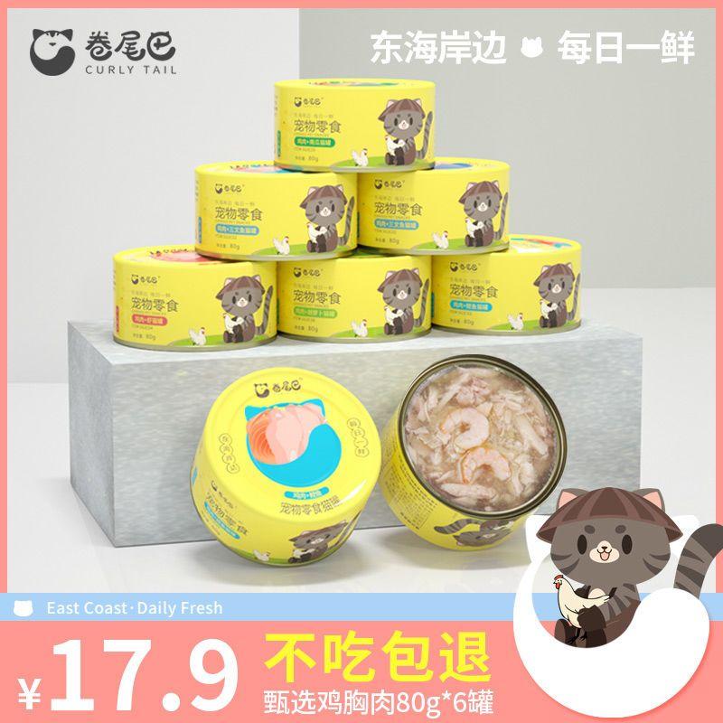猫罐头成猫幼猫增肥补水80g鸡肉金枪鱼三文鱼猫咪零食12罐整箱