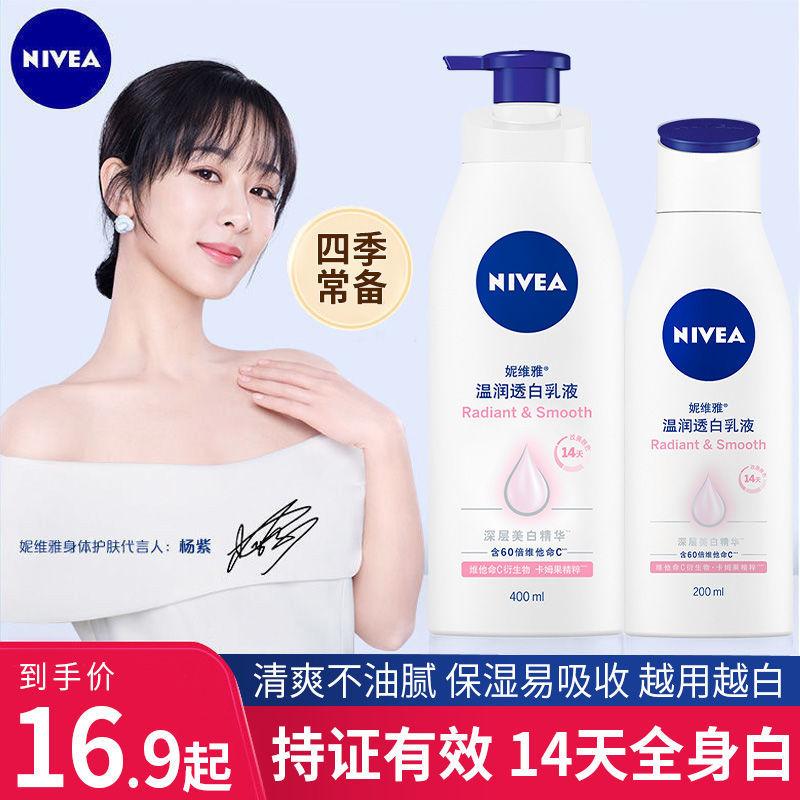妮维雅美白身体乳保湿补水清爽全身改善鸡皮香体乳香水味持久学生