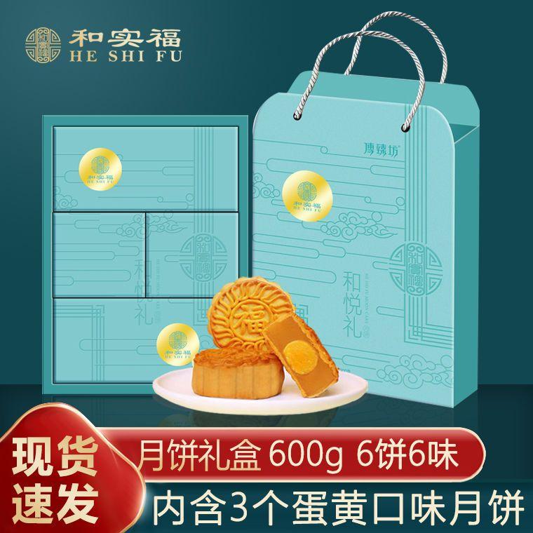 75911-传臻坊月饼礼盒600g广式蛋黄白莲蓉豆沙多口味中秋节送礼批发团购-详情图