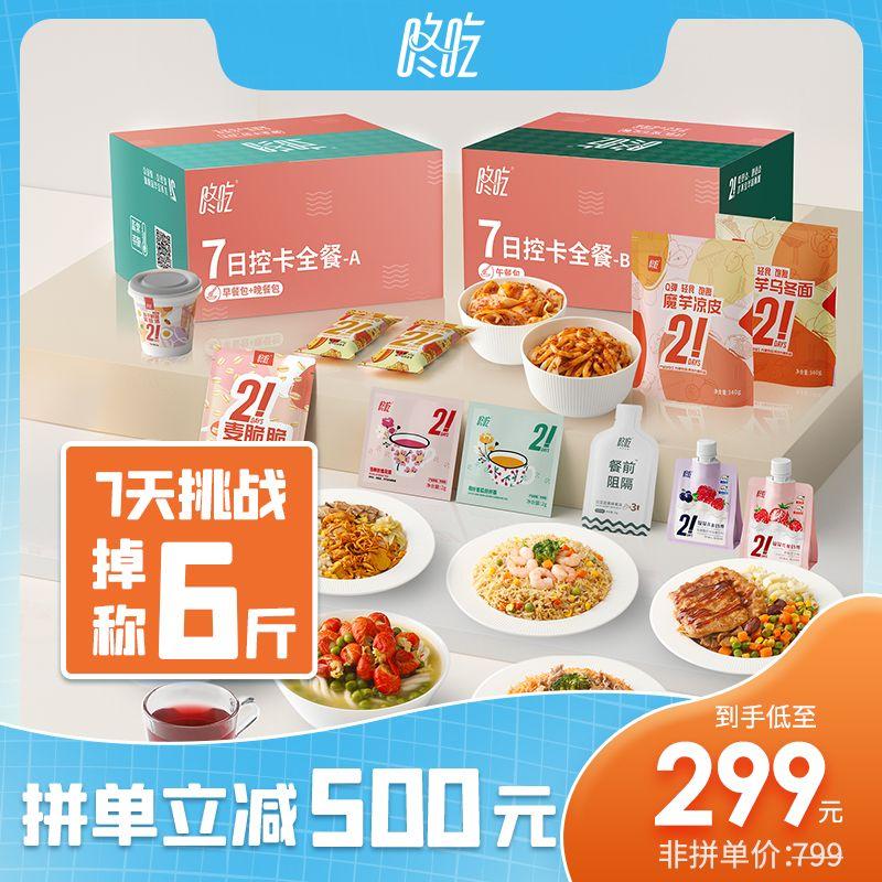 【吃餐减脂】咚吃7日餐减脂代餐饱腹食品轻食健身餐魔芋轻卡代餐