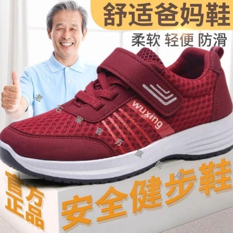 【正品保证】中老年健步鞋男老北京布鞋男软底防滑休闲老人鞋子男
