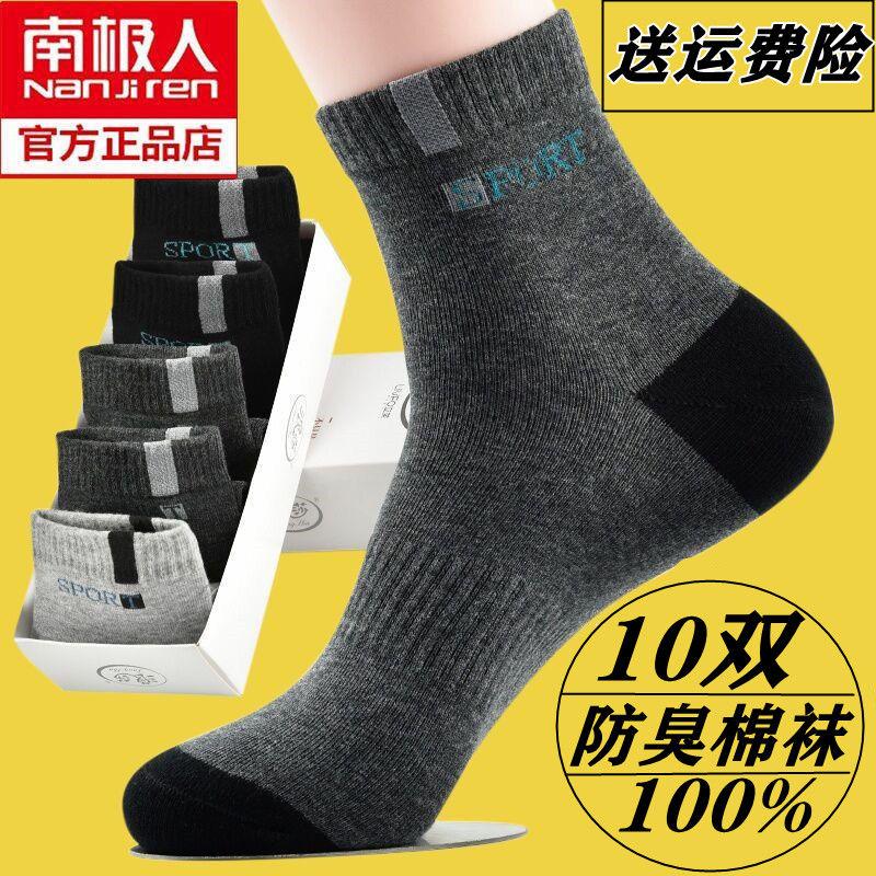 南极人袜子男中筒袜男士四季秋冬款长筒棉透气防臭运动男厚袜子