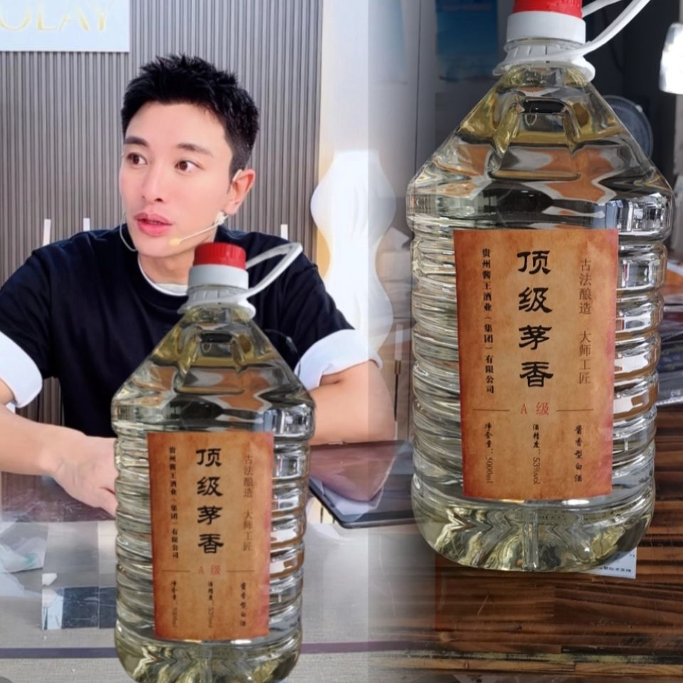 贵州茅台镇酱王酒厂茅香味53度10斤一桶酱香浓郁飞添口感15年散酒