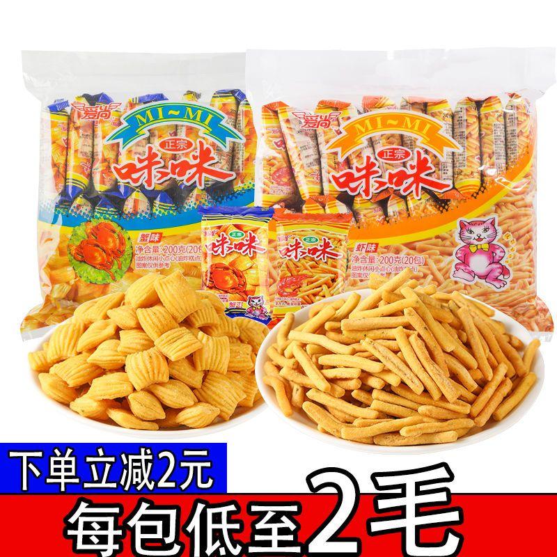【40包仅12.5】爱尚咪咪虾条蟹味粒批发儿时怀旧休闲小零食4包选