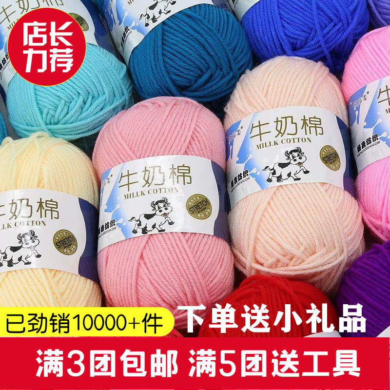 五股牛奶棉宝宝线中粗毛线团批发婴儿童帽子毛衣围巾玩偶手工针织