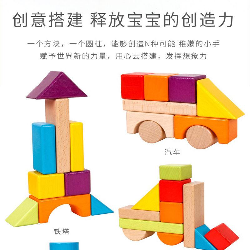 75908-幼儿童积木木头拼装宝宝玩具1益智力2周岁3开发6男孩女孩启蒙早教-详情图