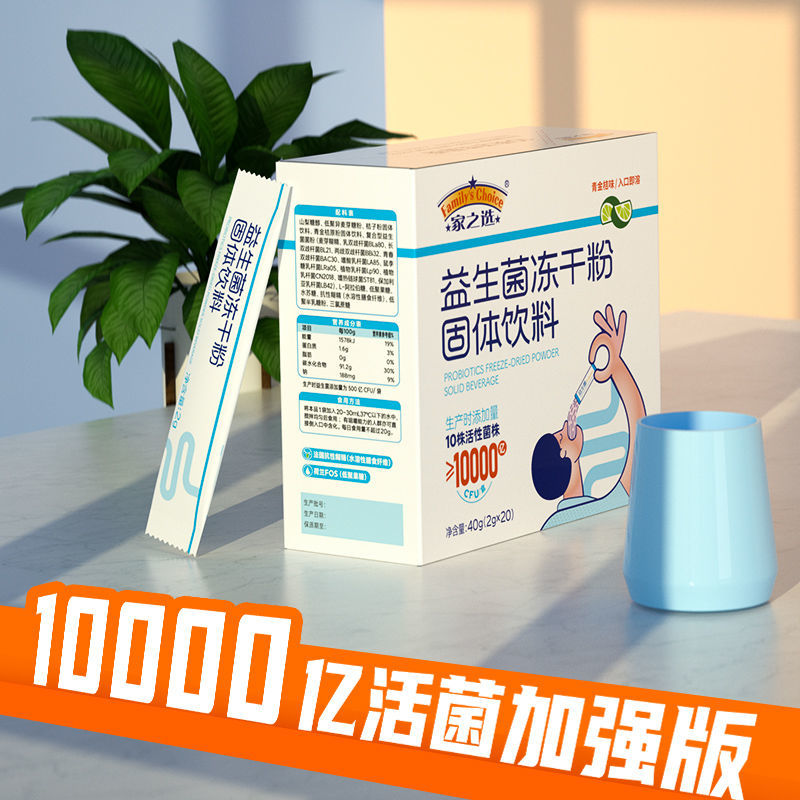 10000亿活菌成人益生菌冻干粉儿童大人孕妇肠胃肠道益生元20条