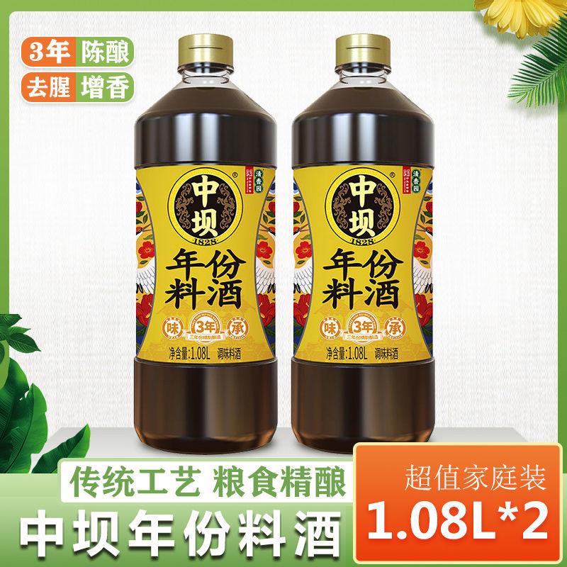 中坝3年年份料酒1.08L*2瓶装家用腌制烹饪去腥解膻炒菜调味料批发