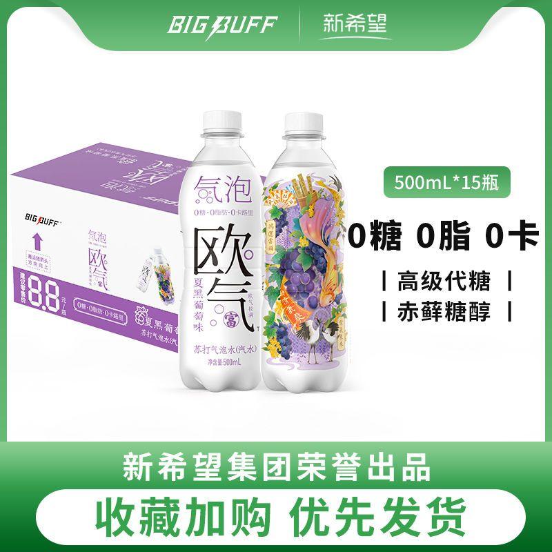 【新希望&BIGBUFF】欧气网红苏打气泡水0糖0脂0卡无糖碳酸饮料