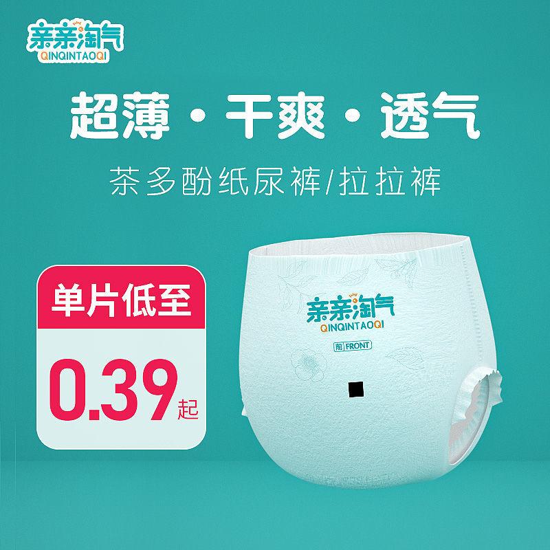 亲亲淘气婴儿用品尿不湿纸尿裤干爽透气柔软M/L/XL/XXL码