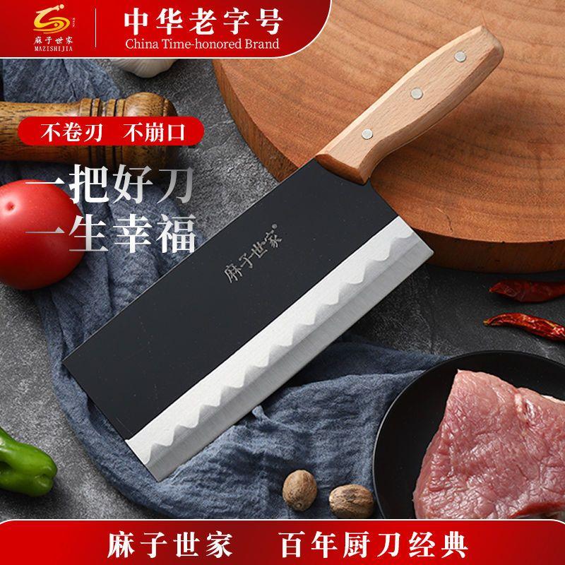 麻子世家菜刀家用超快锋利厨房刀具厨师专用锰钢切片切肉菜刀