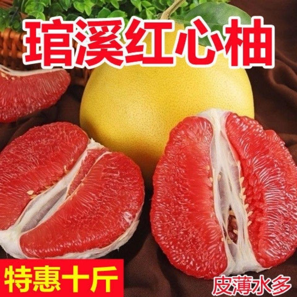 正宗福建柚子红心蜜柚白心蜜柚新鲜水果包邮红心柚红肉薄皮批发