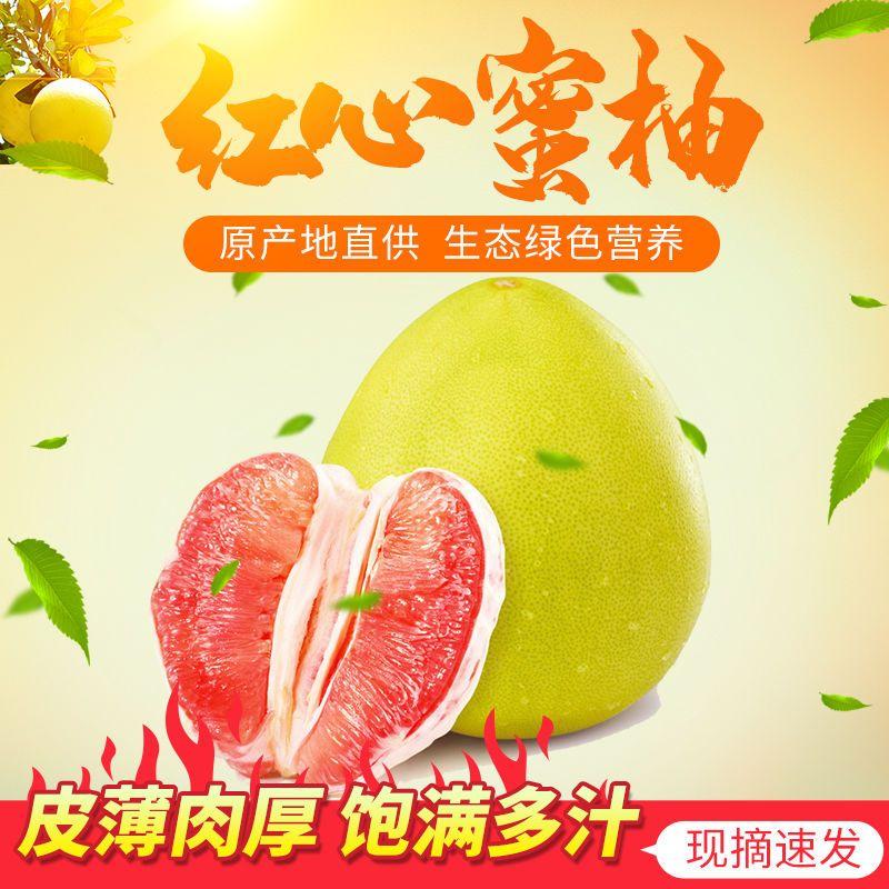 梅州三红新鲜蜜柚红心柚子新鲜红肉蜜柚