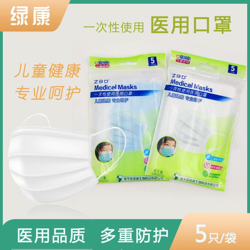 儿童一次性口罩医用级三层防护学生款防疫防尘防新冠每片独立包装