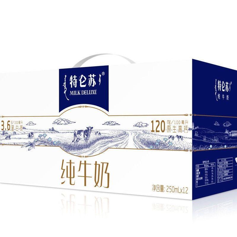 【6月产】特仑苏纯牛奶苗条装250ml×12盒新老包装随机发货【进宝