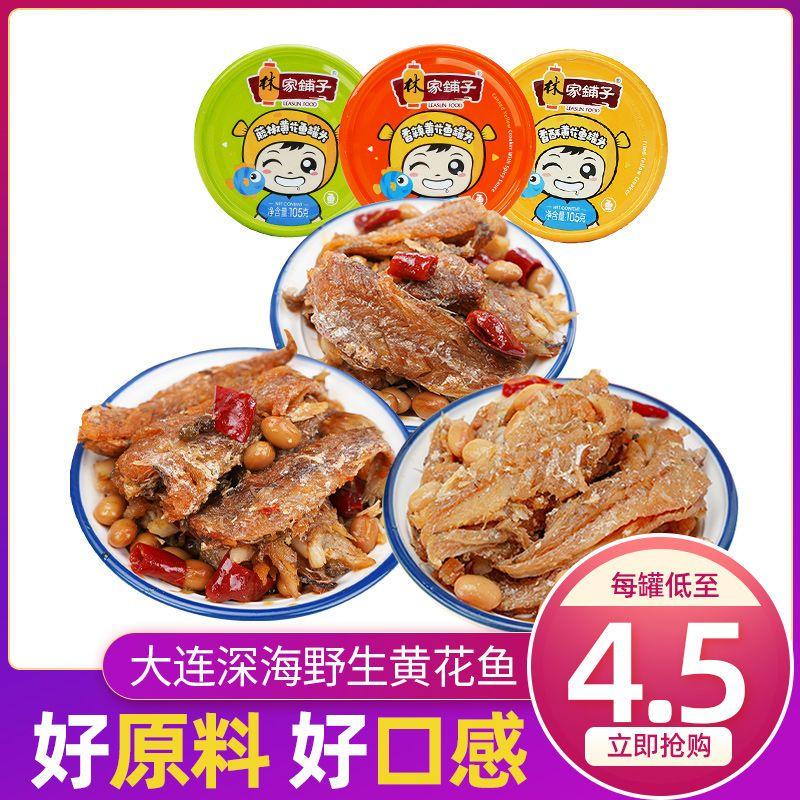 【官方正品】林家铺子黄花鱼罐头组合香酥香辣组合下饭菜