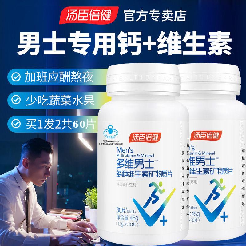 汤臣倍健多种维生素矿物质片男女士复合维生素成人综合维生素钙