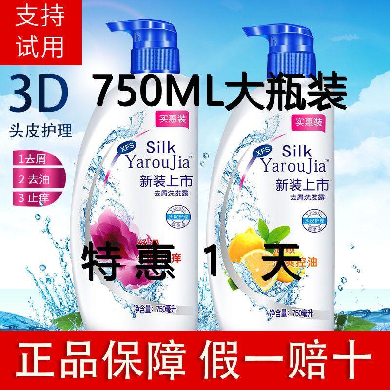 正品750mo洗发水去屑止痒控油柔顺男女通用3D护理家庭套装