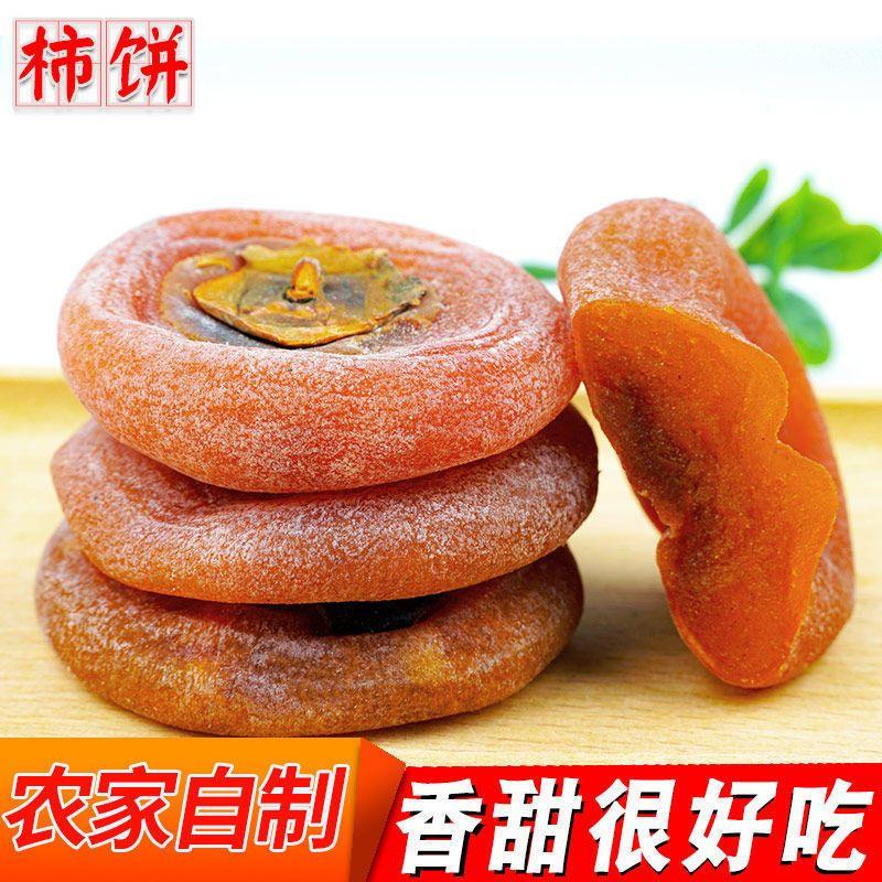 正宗广西农家柿饼柿子饼干圆饼纯天然非陕西富平霜降吊饼批发