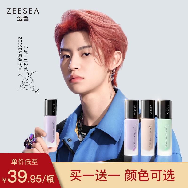 【超值3件套】ZEESEA滋色隔离霜保湿学生平价好用打底遮瑕妆前乳