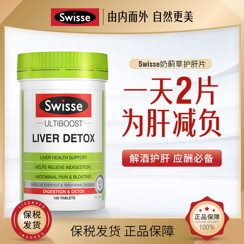 Swisse奶蓟草护肝片120片进口养肝护肝解醒酒加班熬夜常备效期