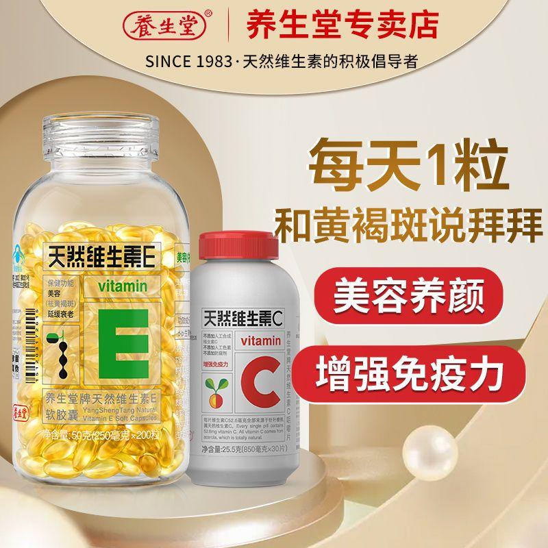 养生堂天然维生素E软胶囊VE美容养颜祛黄褐斑延缓衰老内服外用主图2